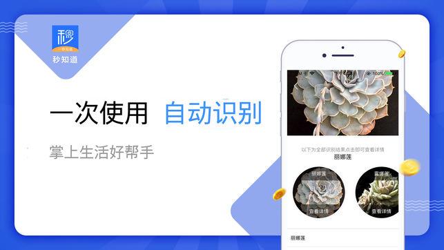 秒知道贷款官方入口app下载图片3
