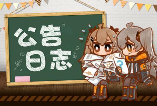 少女前线2月21日更新公告 特殊精英人形限时救援活动开启[多图]