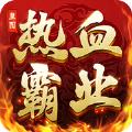 皇图热血霸业手游官网安卓版下载 v2.0