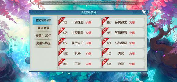 诛仙手游2月22日更新公告 与子同游全新版本上线[多图]