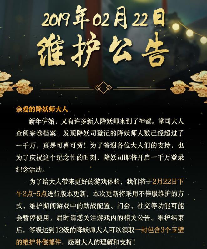 神都夜行录2月22日更新公告 一千万登录纪念活动上线[多图]