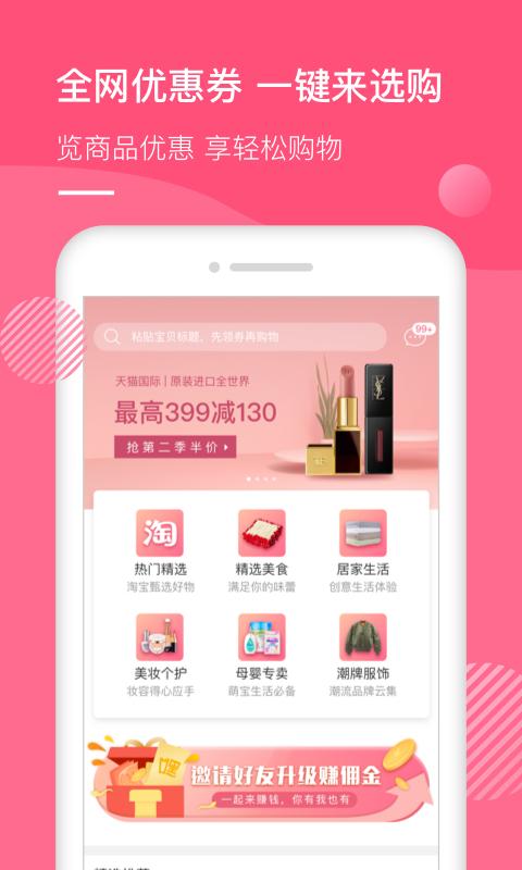 嘿优惠官方app手机版下载图1: