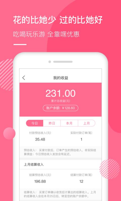 嘿优惠官方app手机版下载图2:
