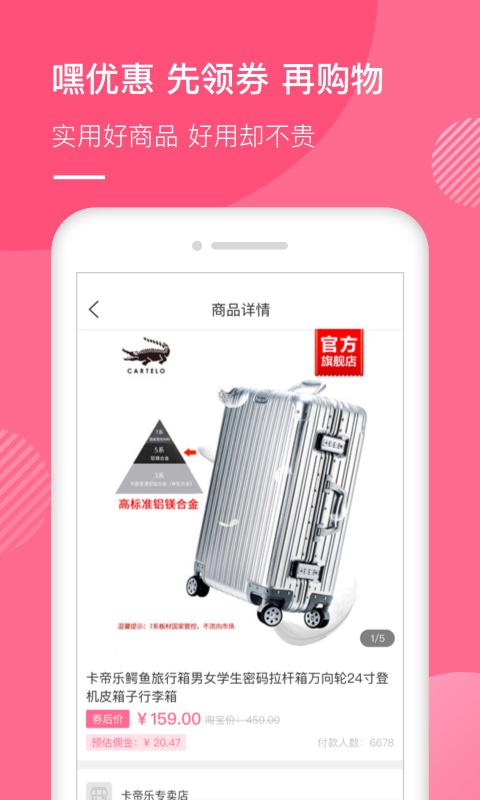 嘿优惠官方app手机版下载图3: