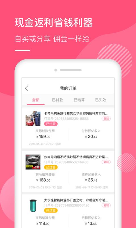 嘿优惠官方app手机版下载图4: