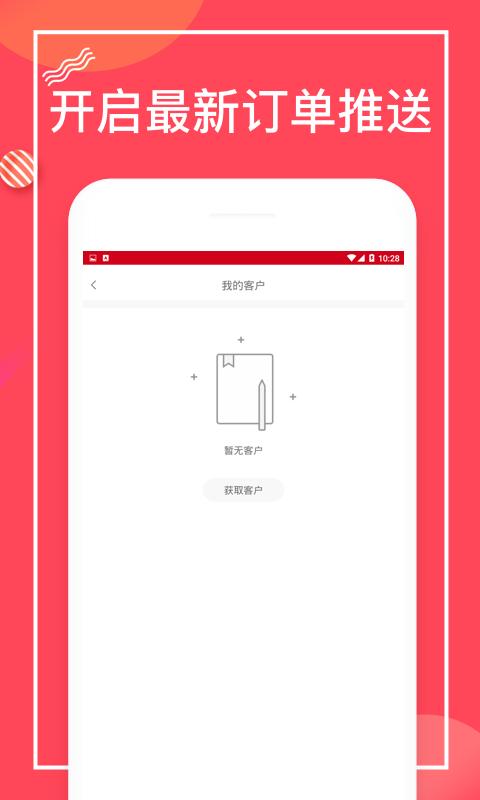 财猫派单app官方下载手机版图片4