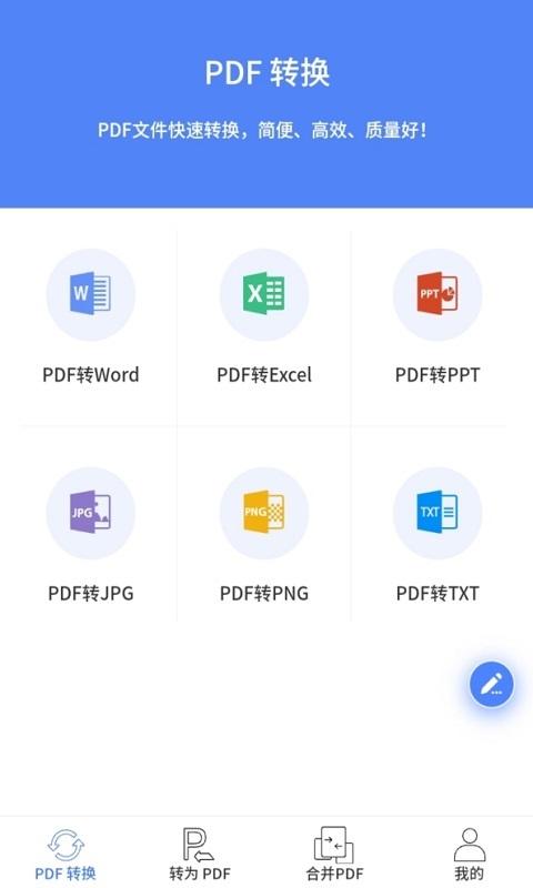 PDF转换王app手机版下载图片3