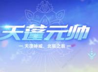 QQ飞车手游天蓬元帅技能是什么 天蓬元帅技能详解图片1
