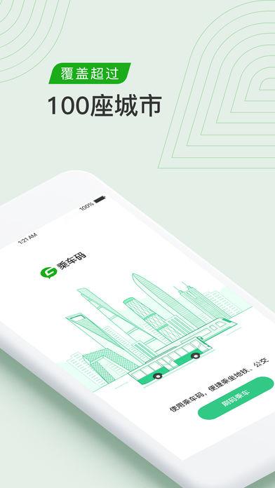乘车码app图1