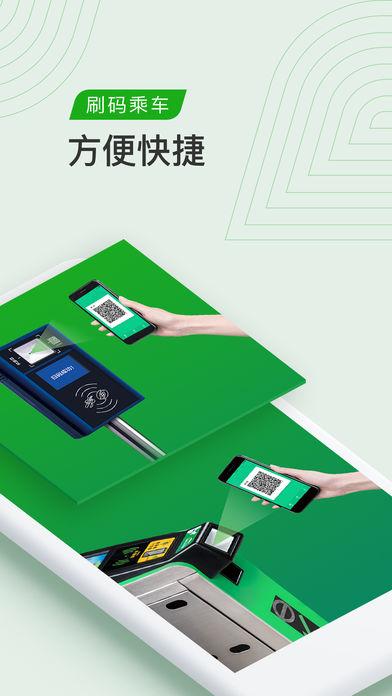 乘车码手机版app下载图片2