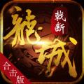 戟断龙城官网游戏下载 v1.0.0