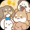 狗狗全明星官方中文版游戏下载 v1.0.3