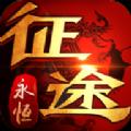 征途永恒大发快三彩票官方网站正版下载 v1.0.0.0