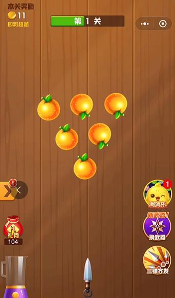 微信小程序欢乐切水果大师游戏图片3