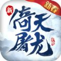 倚天屠龙记之魔教教主官方正版手游 v1.7.3