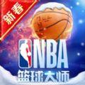 NBA篮球大师大发快三彩票版