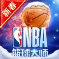 NBA篮球大师九游版最新版 v2.0.0
