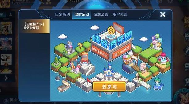 王者荣耀峡谷游乐园骰子怎么获得 骰子获得方法[多图]