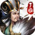 权霸三国游戏腾讯手机版 v1.0