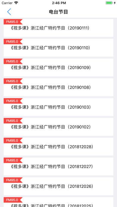 华夏视多课app官方版手机下载图2: