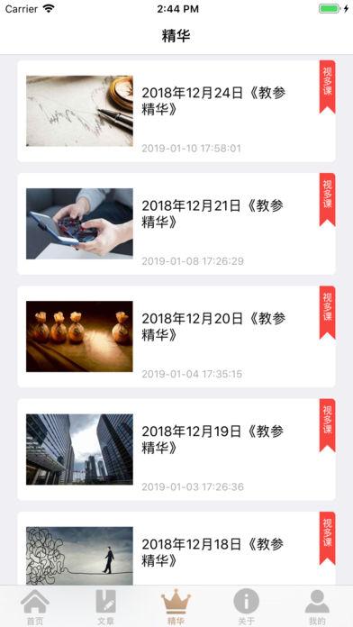 华夏视多课app官方版手机下载图4:
