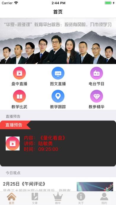华夏视多课app官方版手机下载图6: