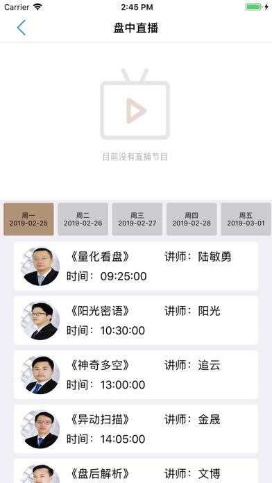 华夏视多课app官方版手机下载图5:
