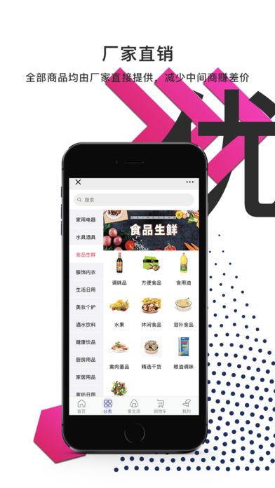 美周壹壹优选app手机版软件下载图2: