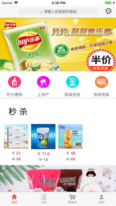 惠划算软件app手机版下载图1: