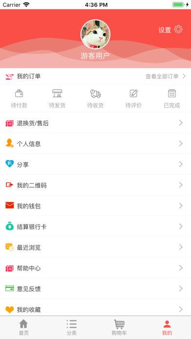 惠划算软件app手机版下载图2:
