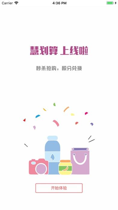 惠划算软件app手机版下载图4: