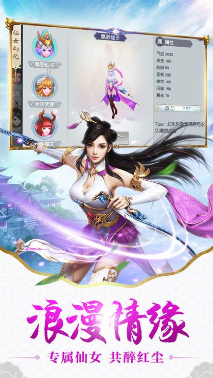 玄元剑仙手游官网最新版图片1