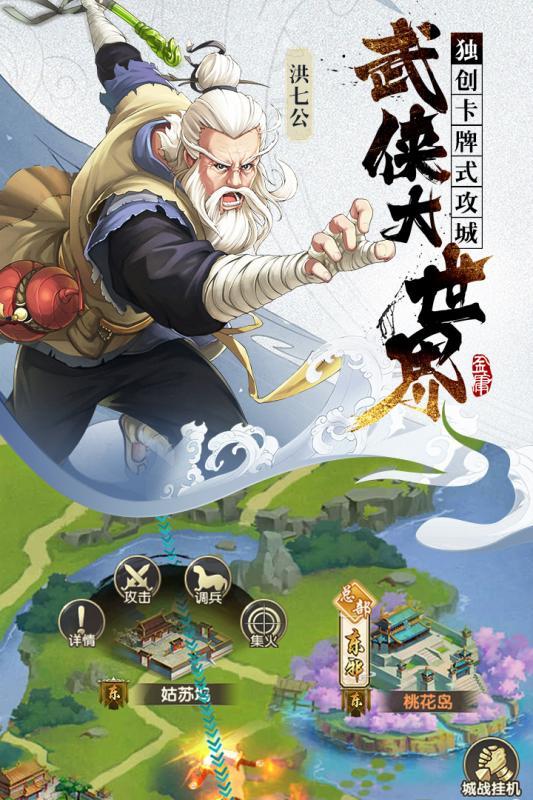 射雕三部曲之东邪西毒下载免费九游版图5: