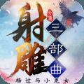 射雕三部曲安官方网站下载手机版 v1.0.0.0