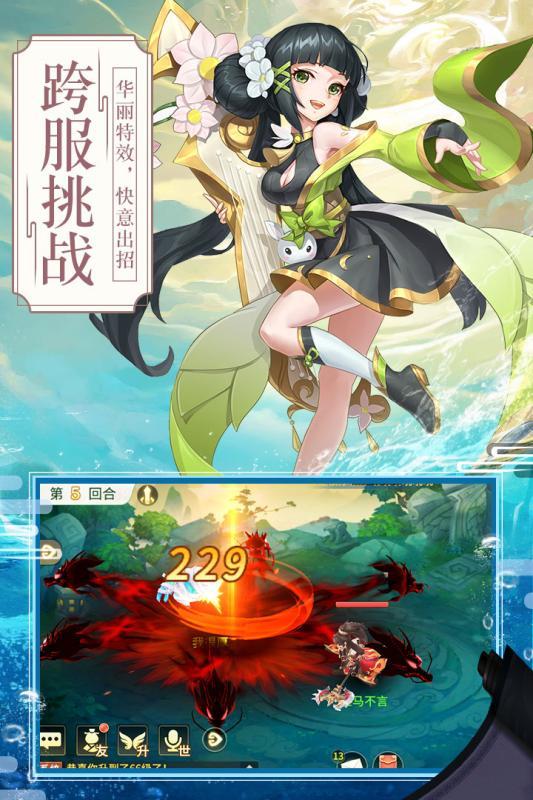 梦幻逍遥手游官网正版图3: