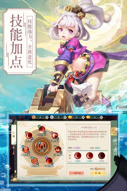 梦幻逍遥官方网站游戏图2: