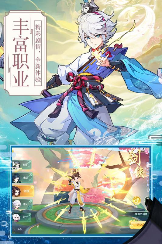 梦幻逍遥官方网站游戏图4: