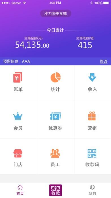 大美e付app官方手机版下载图1: