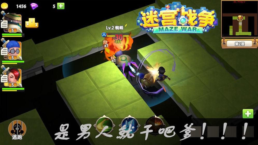 迷宫战争游戏图4