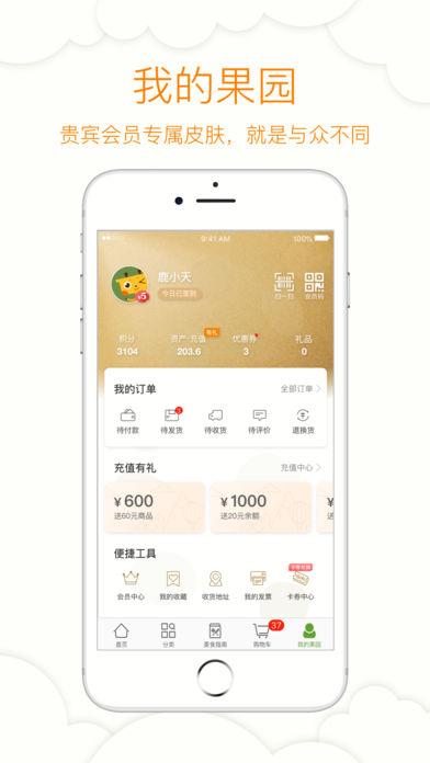 乐享果园app图3