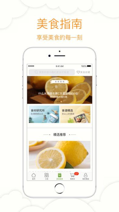 乐享果园app图2