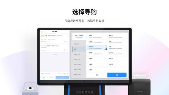 微盟智慧零售app软件手机版下载图片3