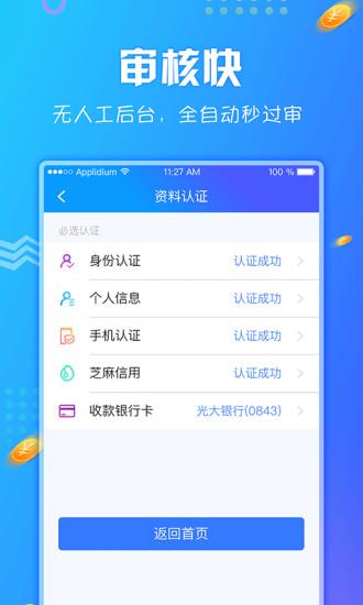 钞速花贷款入口官方版app下载图片4