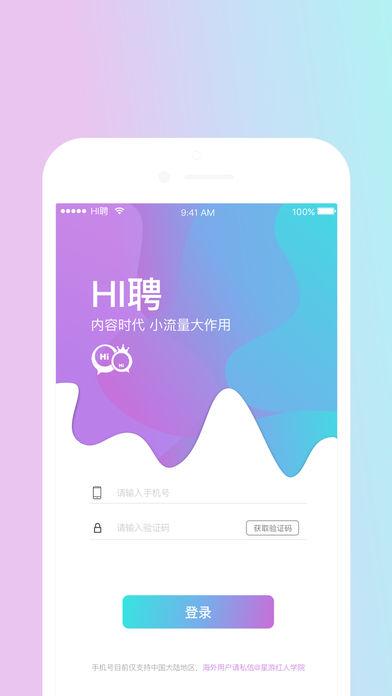 Hi聘app手机版官方下载图1: