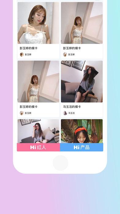 Hi聘app手机版官方下载图3: