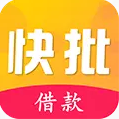 快批借款app苹果版ios软件下载 v1.0