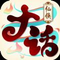大话仙侠手游官网iOS版 v1.0.19