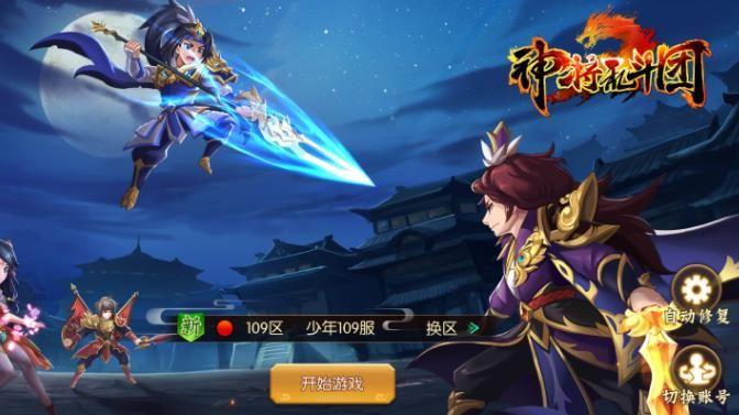神将乱斗团手游官方网站正版下载图片2