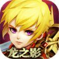 龙之影OL手游官网最新版下载 v2.3.3