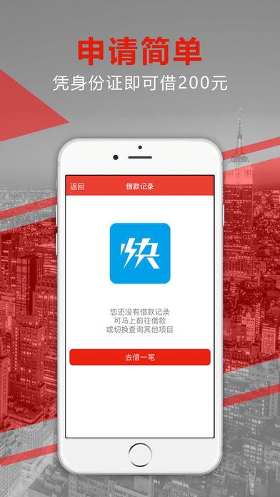 快乐钱袋下载app手机版图2: